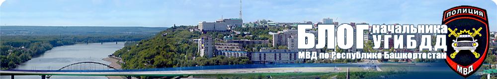 ДТП за 12 ноября 2019 года - ГИБДД по Республике Башкортостан и городу Уфа